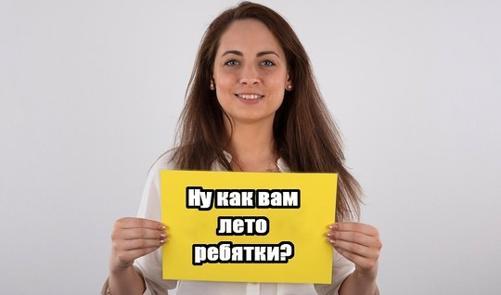 Русская телочка пришла на кастинг